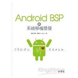 Android BSP與系統移植開發 /