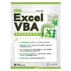 最新Excel VBA活用範例速查手冊 /