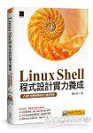 Linux Shell程式設計實力養成:180個實務關鍵技巧徹底詳解