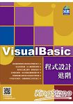 VisualBasic 程式設計進階