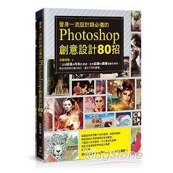 晉身一流設計師必備的Photoshop創意設計80招