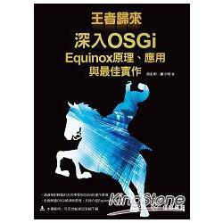 王者歸來:深入OSGi:Equinox原理、應用與最佳實作