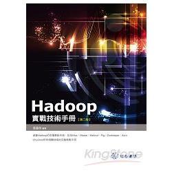 Hadoop實戰技術手冊