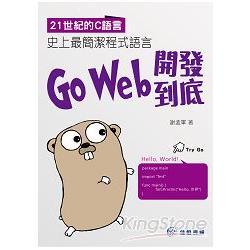 21世紀的C語言:史上最簡潔程式語言Go Web開發到底
