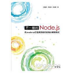 不一樣的Node.js:用JavaScript打造高效能的前後台網頁程式