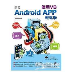 開發Android App使用VB輕鬆學 /