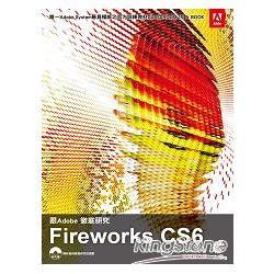 跟Adobe徹底研究Fireworks CS6 /