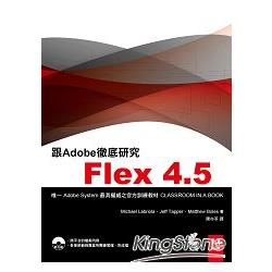 跟Adobe徹底研究Flex 4.5 /