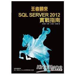 王者歸來:SQL SERVER 2012實戰指南