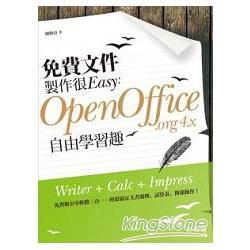 免費文件製作很Easy:OpenOffice.org 4.0自由學習趣