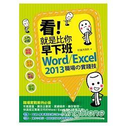 看!就是比你早下班:Word/Excel 2013職場の實踐技