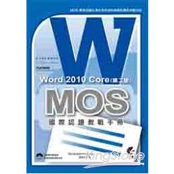 MOS國際認證教戰手冊:Word 2010 Core