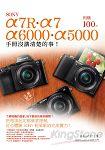 Sony A7R.A7.A6000.A5000相機100%手冊沒講清楚的事