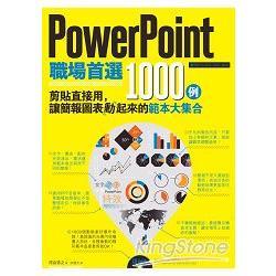 PowerPoint職場首選1000例:剪貼直接用,讓簡報圖表動起來的範本大集合
