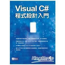 Visual C#程式設計入門