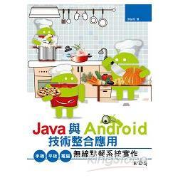 Java與Android技術整合應用:手機/平板/電腦無線點餐系統實作