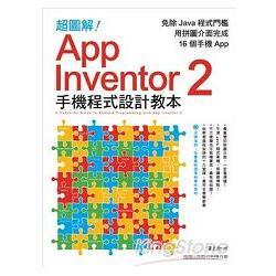 超圖解!App Inventor 2手機程式設計教本
