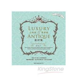 Luxury & antique古典風.奢華感素材集 /