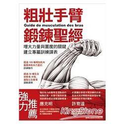 粗壯手臂鍛鍊聖經 : 增大力量與圍度的關鍵 建立專屬訓練課表 /