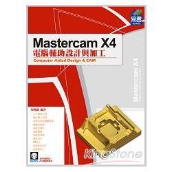 Mastercam X4電腦輔助設計與加工(附光碟)