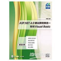 ASP.NET4.0網站開發實務:使用Visual Basic