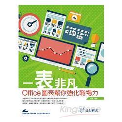 一表非凡:Office圖表幫你強化職場力