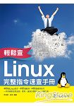 輕鬆查:Linux完整指令速查手冊