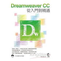 Dreamweaver CC從入門到精通