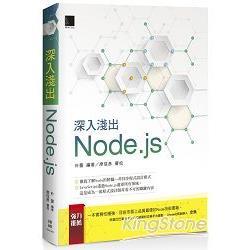 深入淺出Node.js