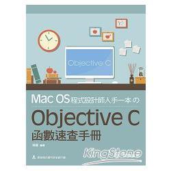 Mac OS程式設計師人手一本?Objective C函數速查手冊