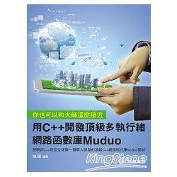 你也可以和大師這麼接近 : 用C++開發頂級多執行緒網路函數庫Muduo
