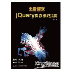 王者歸來:jQuery開發權威指南