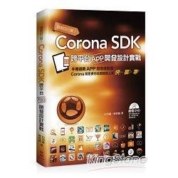 遊戲自己做!Corona SDK跨平台App開發設計實戰