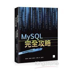MySQL完全攻略:資料庫開發與效能調校