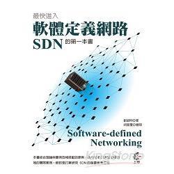 最快進入軟體定義網路(SDN)的第一本書
