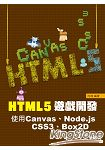 HTML5遊戲開發:使用Canvas、Node.js、CSS3、Box2D
