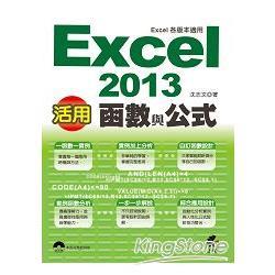 活用! Excel 2013函數與公式