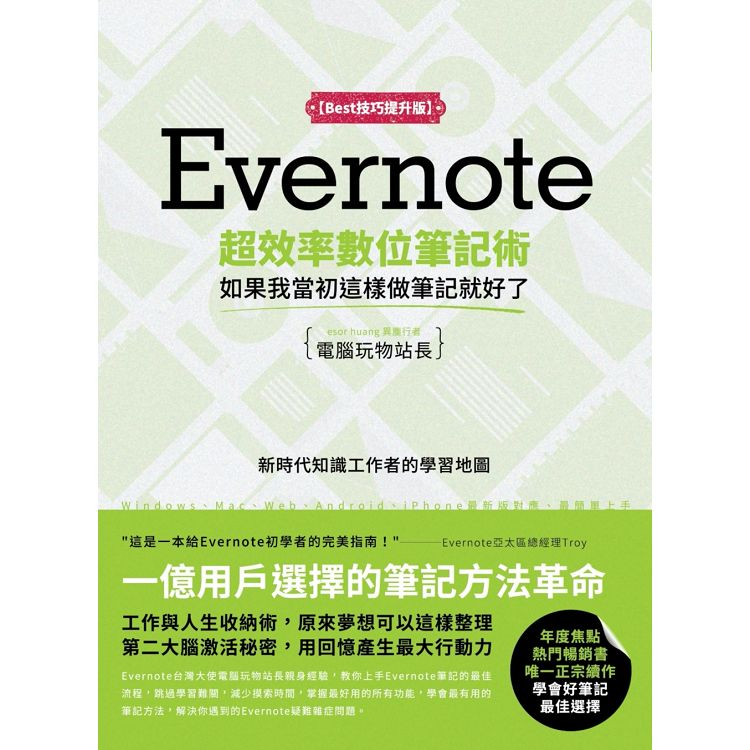Evernote超效率數位筆記術:[Best技巧提升版]:如果我當初這樣做筆記就好了