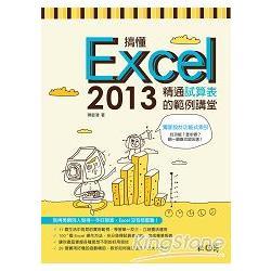 搞懂Excel2013:精通試算表的範例講堂