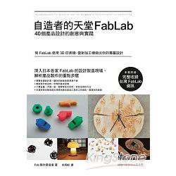 自造者的天堂FabLab : 40個產品設計的創意與實踐 /