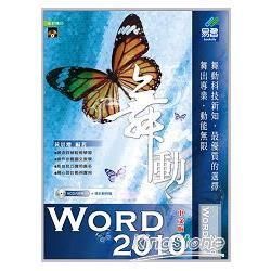 舞動Word2010中文版