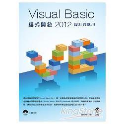 Visual Basic 2012程式開發設計與運用