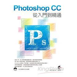 PhotoshopCC從入門到精通