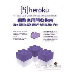 heroku網路應用開發指南:邁向國際化雲端服務平台開發操作手冊