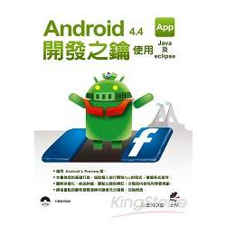 Android 4.4 App開發之鑰:使用Java及eclipse