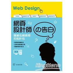 網頁設計師の告白:隱藏在網頁間的設計心
