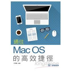 通往Mac OS的高效捷徑