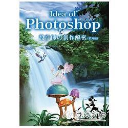 Idea to Photoshop:設計師の創作解密