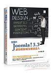 進擊的Joomla! 3.3 : 讓你輕鬆成為架站
