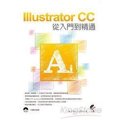IllustratorCC從入門到精通